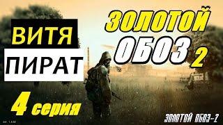 Сталкер ЗОЛОТОЙ ОБОЗ 2 - ДЕТАЛИ ДЛЯ БЕСА - 4 серия