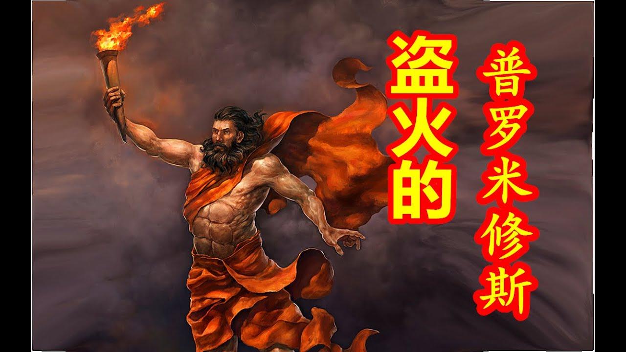 【希臘神話-眾神篇 第八期】盜火的普羅米修斯,偉大的先知被囚禁。