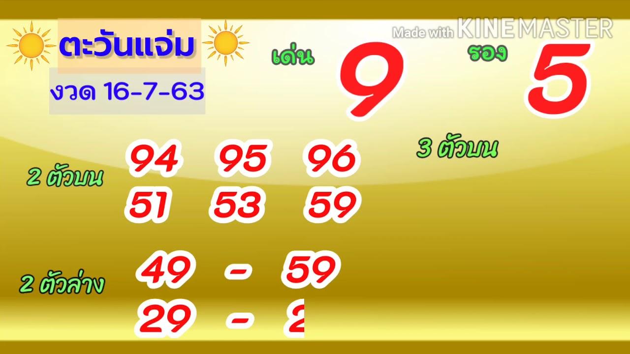 งวด 16-7-63 เลขหวย งวด 16 ก.ค. 63 ตะวันแจ่ม จัดให้ แจกเลขเด็ด