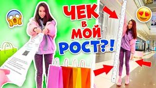 ЧЕК в МОЙ РОСТ ЧЕЛЛЕНДЖ👉 Покупаю ВСЁ Что ХОЧУ😱 Мама в Шоке