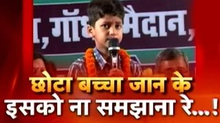 Choti Umar, Badi Baat: Six-Year-Old Impresses Nitish Kumar With Speech