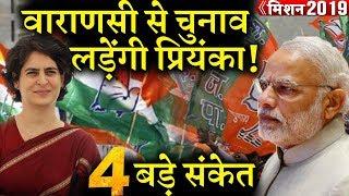 ...तो क्या पीएम मोदी को काशी में टक्कर देने जा रही हैं प्रियंका गांधी ? INDIA NEWS VIRAL