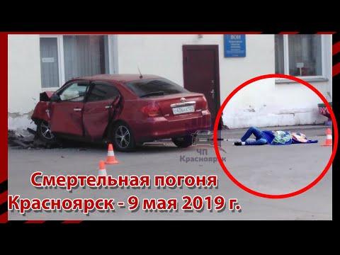Смертельная погоня. Красноярск – 9 мая 2019 г.