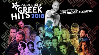 GREEK HITS 2018 | ΡΥΘΜOΣ 949 | ΝΟΝ STOP MIX BY NIKOS HALKOUSIS