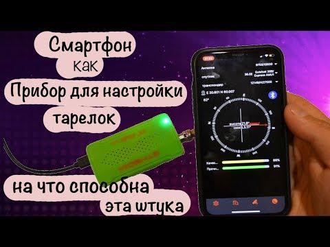V8 Finder BT03 с Али. Эта штука превратит твой смартфон в крутой прибор для настройки тарелок