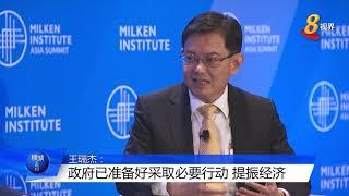 王瑞杰:政府已准备好采取必要行动 提振经济