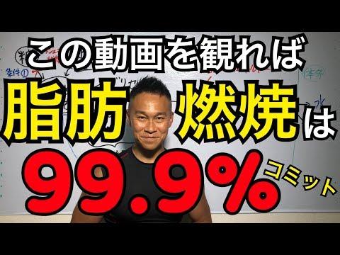 【脂肪燃焼】99.9%燃え始める!この知識であなたの贅肉を燃やせ!