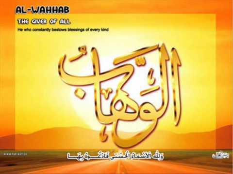 Allah (SWT) Al-Wahhab