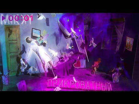 Mikky - Прикроватный | Альбом | 2020