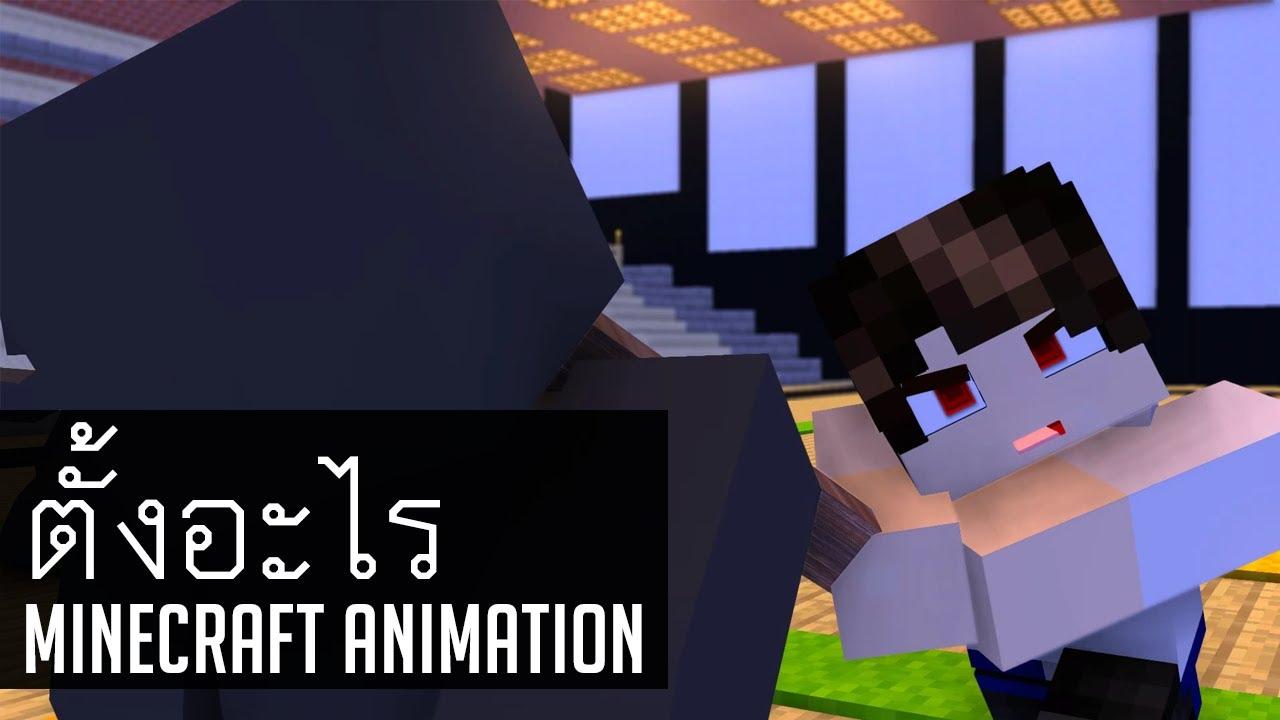 ตั้งอะไร - TangBadVoice AMV(Minecraft Animation)