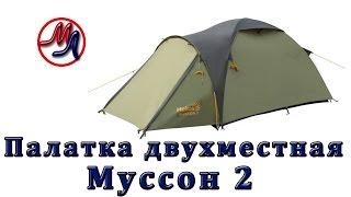 Палатка двухместная туристическая Муссон 2, видеообзор