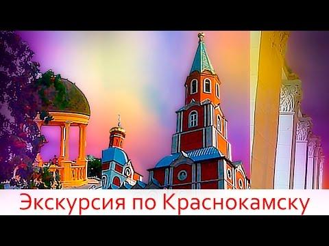 Знакомства в Краснокамске (Пермский край) -