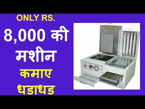 RS.2,000 रोज कमाए, small business ideas, BUSINESS IDEA 2018, low investment, creative business