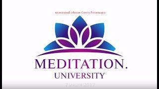 Квантовый обман Олега Леонтьева Meditation University или разочарование от ,, квантовой активации,