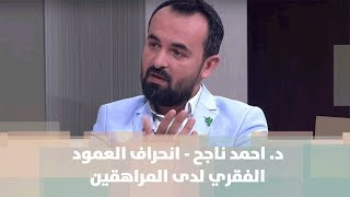 د. احمد ناجح - انحراف العمود الفقري لدى المراهقين