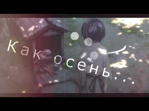 [AMV - МЕР] {Noragami- Бездомный Бог} - Лето как осень. (PART 7)