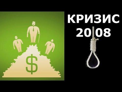 Кризис 2008 года
