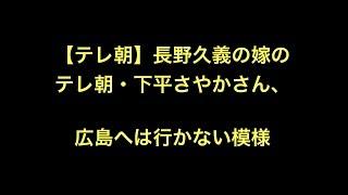 【テレ朝】長野久義の嫁の テレ朝・下平さやかさん、 広島へは行かない...