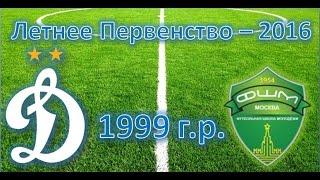 Академия Динамо - ФШМ 1999 г.р.