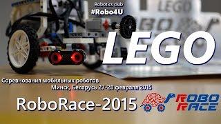 RoboRace 2015 LEGO