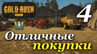Gold Rush: The Game ► Часть 4 | Отличные покупки