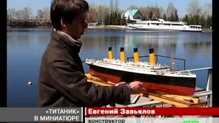 Новости МТМ - Пока Титаник плывет - 13.04.2012((с) Телеканал МТМ 2012 . JOIN QUIZGROUP PARTNER PROGRAM: http://join.quizgroup.com/ ., 2012-04-24T13:35:04.000Z)