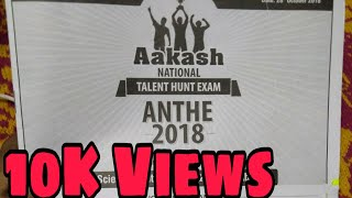 😋CLASS 9 -Aakash ANTHE 2018😇 - 28 OCT🐒 QUESTIONS🐒 - TALENT HUNT EXAMINATION🐣