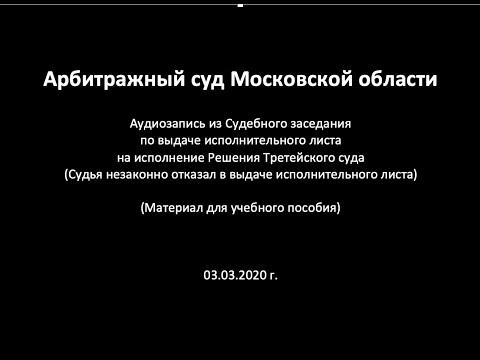 Аудиозапись из заседания АСМО 03.03.2020 г. по выдаче Испол листа на Решение Третейского суда