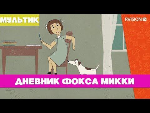 Дневник фокса Микки (2018) мультфильм