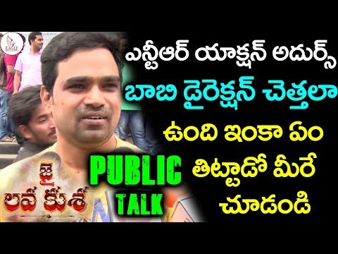 Public Talk On Jai Lava Kusa Movie | Fans Angry on Jai Lava Kusa Movie Director | Eagle Media Works
