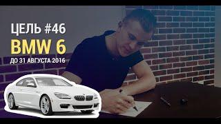 Купить BMW 6 до конца лета. Декларация на цель №46. VLOG 2.
