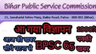 नोटीफिकेशन BPSC 65| BPSC 65| BPSC 65TH NOTIFICATION | BPSC 65 ADVERTISEMENT | BPSC LATEST NEWS