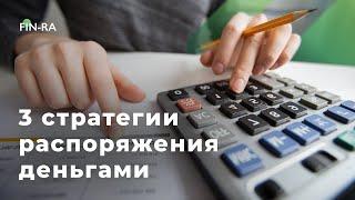 Как распоряжаться своими деньгами? Финансовая грамотность и инвестиции [FIN-RA]