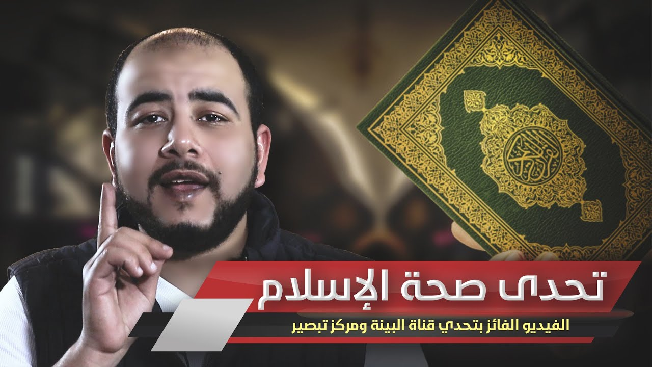 تحدي صحة الإسلام | الفيديو الفائز بتحدي قناة البينة لمقارنة الأديان والأستاذ أحمد سبيع