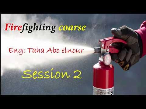 firefighting coarse SESSION 2 شرح كورس فاير فايتنج م طه ابوالنور
