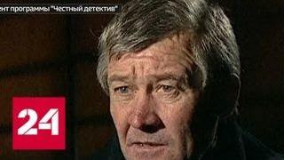Как ловили самого кровавого маньяка Украины - Россия 24