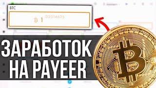 Как заработать криптовалюту на кошельке PAYEER?