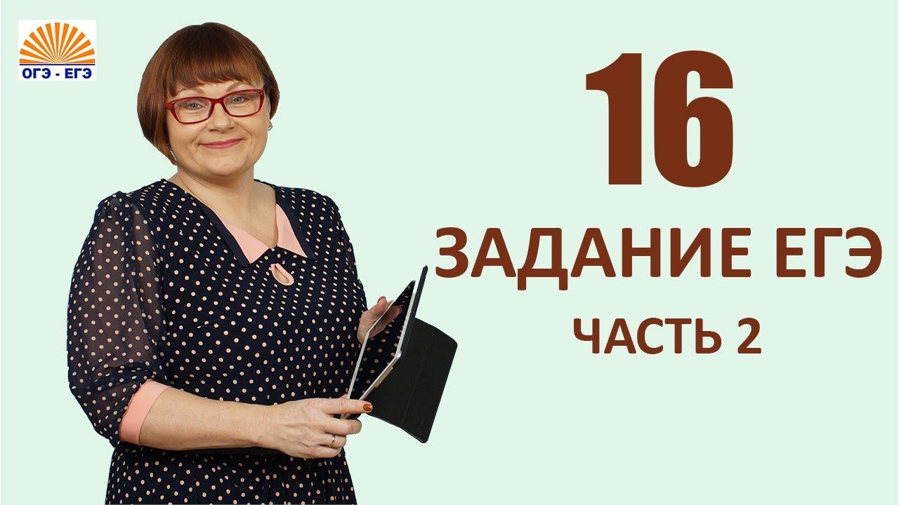 Задание 16 егэ | Знаки препинания в сложносочинённых предложениях | ЕГЭ Русский язык 2021