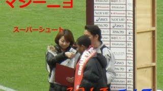 20130317 ヴィッセルvs札幌 マジーニョ移籍後初ゴール