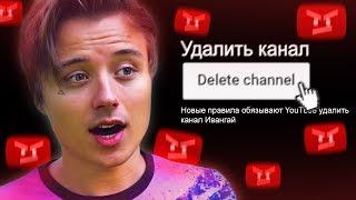 Канал ИВАНГАЯ удалят с ЮТУБА по Новым Правилам - Фейк