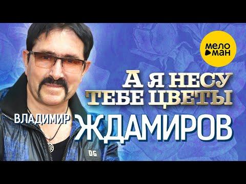 Владимир Ждамиров  -  А я несу тебе цветы (Official Video)