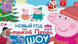 ❄Новогоднее шоу❄ Свинка Пеппа ❄Новогоднее настроение❄