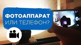 Фотоаппарат или телефон, что лучше для съемки видео для бизнеса?