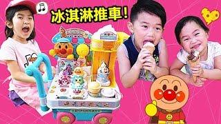 賣冰淇淋遊戲 麵包超人廚房玩具 過家家角色扮演 真的好好玩喔!玩具開箱~(中英文字幕)Anpanman Ice-cream Shop Toys Opening!(Subtitle) thumbnail