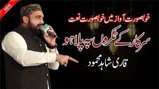 Bachpan Se He  Syeda K Mai Tukro Pey Pala Hu - QARI SHAHID MAHMOOD 2018 - NEW EXCLUSIVE NAAT l