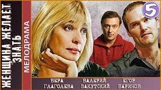 Женщина желает знать (2008). 5 серия. Мелодрама. 📽