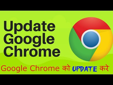 How To Update Google Chrome(Hindi)