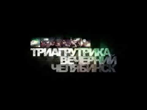 TRIAGRUTRIKA - Вечерний Челябинск (2010)