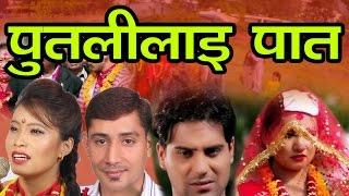 Super Hits song I पुतली लाई पात I Putalilai pata  by bimalraj chhetri/devi gharti