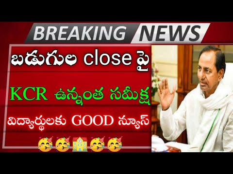 Meeting With KCR Higher Education Officers To Decide On School Closs | TS Schools And Colleges Close